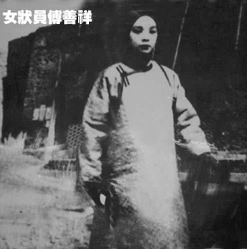 中國第一位女狀元