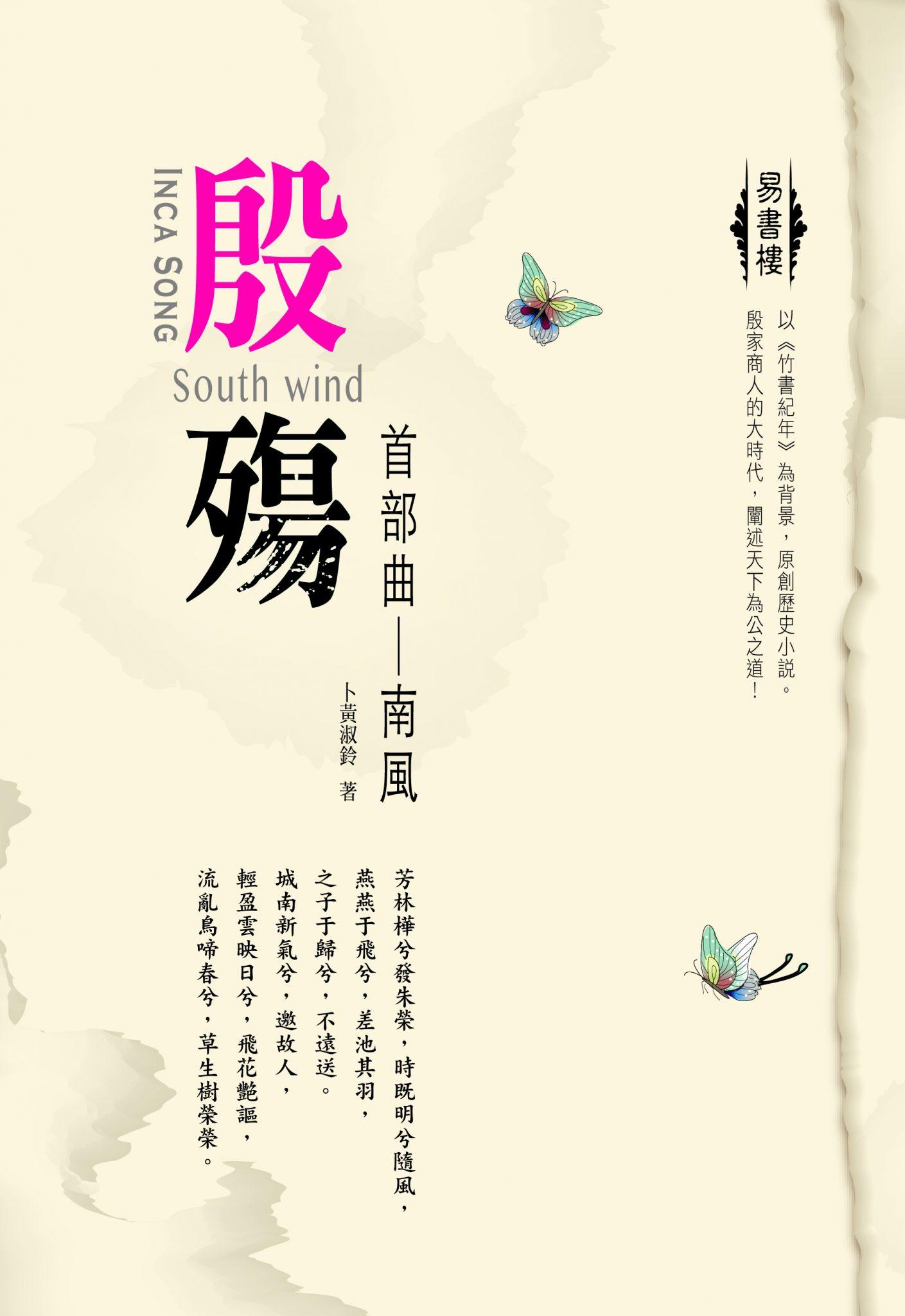 https://tw-book.com/wp-content/uploads/2015/06/南風封面.jpg