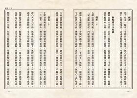 中文閱讀的堅持