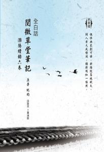 灤陽續錄六卷