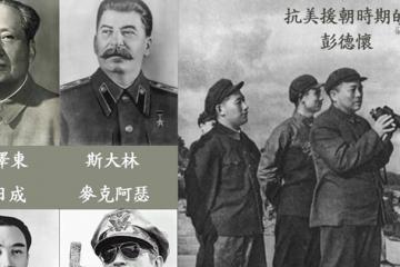 俄羅斯披露的朝鮮戰爭真相:令你大吃一驚!