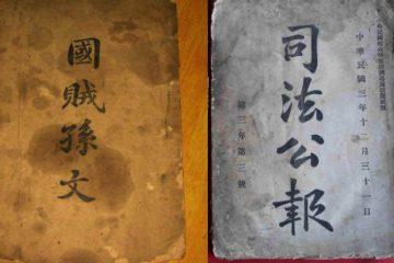 中華民國的故事與真相二: