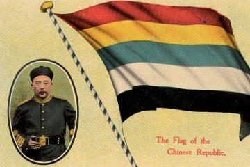 中華民國的故事與真相三: