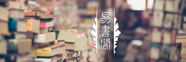 【易書閣】古文新譯