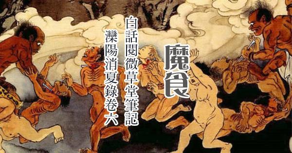白話閱微草堂筆記灤陽消夏錄六