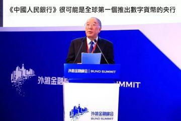 中國「區塊鏈」成為焦點與密碼法通過以後~