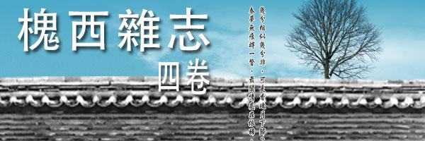 白話閱微草堂筆記槐西雜志四卷
