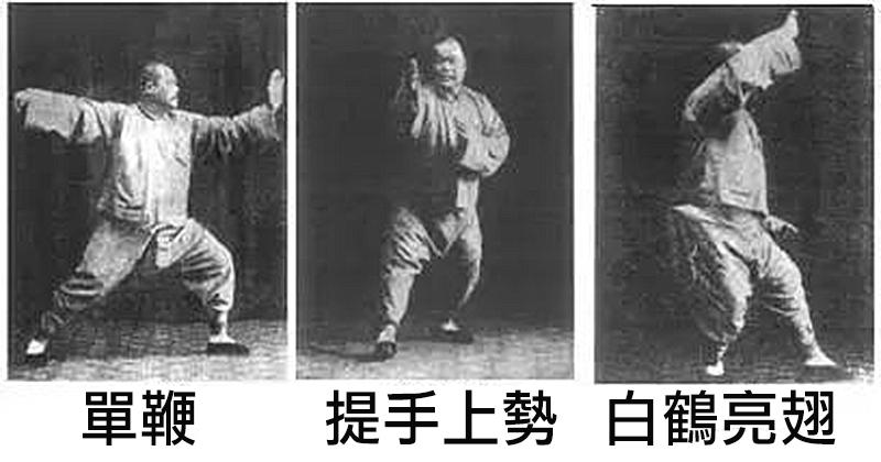 楊澄甫大師定勢