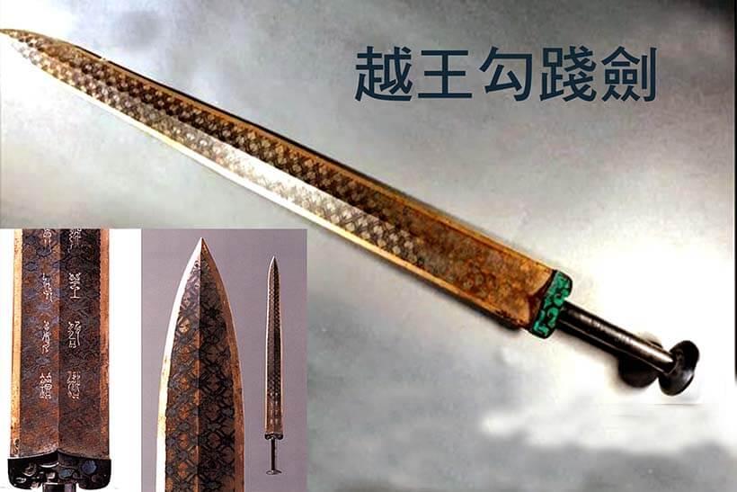 越王勾踐劍